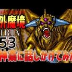 #53【天外魔境 ZIRIA】名作レトロRPGを初見実況するよ♪【女性実況】[ゲーム実況byみぃちゃんのゲーム実況ちゃんねる。]