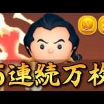 【ツムツム】ガストン 5連続万枚![ゲーム実況byツムch akn.]
