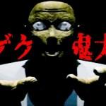 怖すぎる『ゲゲゲの鬼太郎』今じゃ考えられない恐怖のトラウマホラーゲーム?(絶叫超多め)[ゲーム実況byオダケンGames]