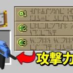 【マインクラフト】喰種借金 バンディットの銃 【マイクラ 借金】[ゲーム実況byねが]