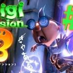 オヤ・マー博士を救い出せ!『ルイージマンション3』を実況プレイpart3【ルイマン3】[ゲーム実況byだいだら]