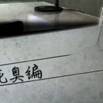 【ホラーADV】真流行り神-死臭編- ♯17[ゲーム実況byじんたん]
