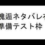 ★★傀逅ネタバレ有★★ テスト配信[ゲーム実況byむつー]