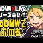 【CoDMW/PS4】showの「シリーズ最新作!CoDMWで遊ぶ!の巻。」【2019/10/25】[ゲーム実況byshow]