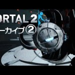 【初見】PORTAL2 実況生放送 アーカイブ②[ゲーム実況byえふやん]