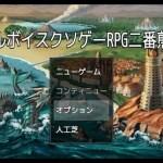 【単発実況】フルボイスクソゲーRPG二番煎じを実況プレイ[ゲーム実況by悠祐ゆっけ]