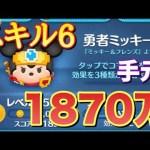 ツムツム 勇者ミッキー sl6 1870万[ゲーム実況byツムch akn.]