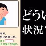 また変な英語勉強ゲームをみつけたwwwww【バカゲー】[ゲーム実況byハイグレ玉夫]