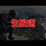 11/4 今日はソロ配信荒野行動生放送!#黒騎士Y[ゲーム実況byY 黒騎士]
