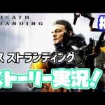 デスストランディング実況!【日本語】#3 PS4 death stranding gameplay[ゲーム実況byカーソンLee]