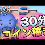 【ツムツム】ダンシングジーニー30分コイン稼ぎ![ゲーム実況byツムch akn.]