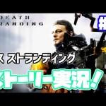 デスストランディング実況!【日本語】#6 PS4 death stranding gameplay[ゲーム実況byカーソンLee]
