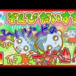 ぞんびだいすき Part1[ゲーム実況by茸]