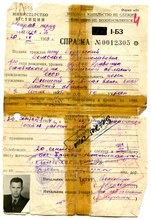Bolesław Borkowski, document from Communist concentration camp, page 1, 1954 concentration