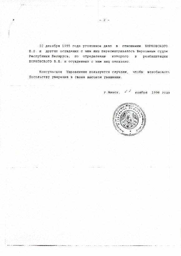 Boleslaw Borkowski, Trybunał Wojenny NKWD 1945, walka o niepodległość Polski