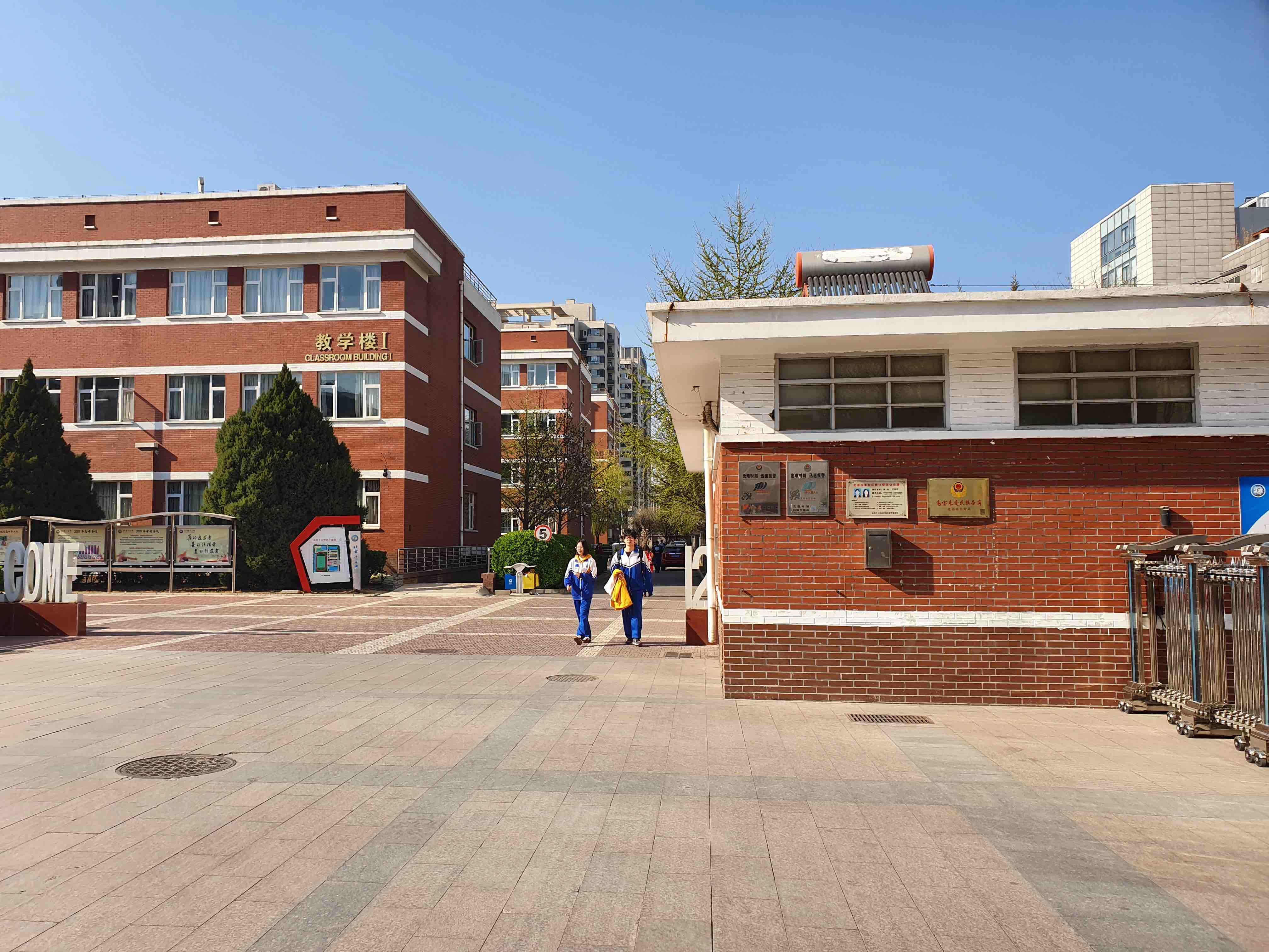 Chinese High School In Beijing