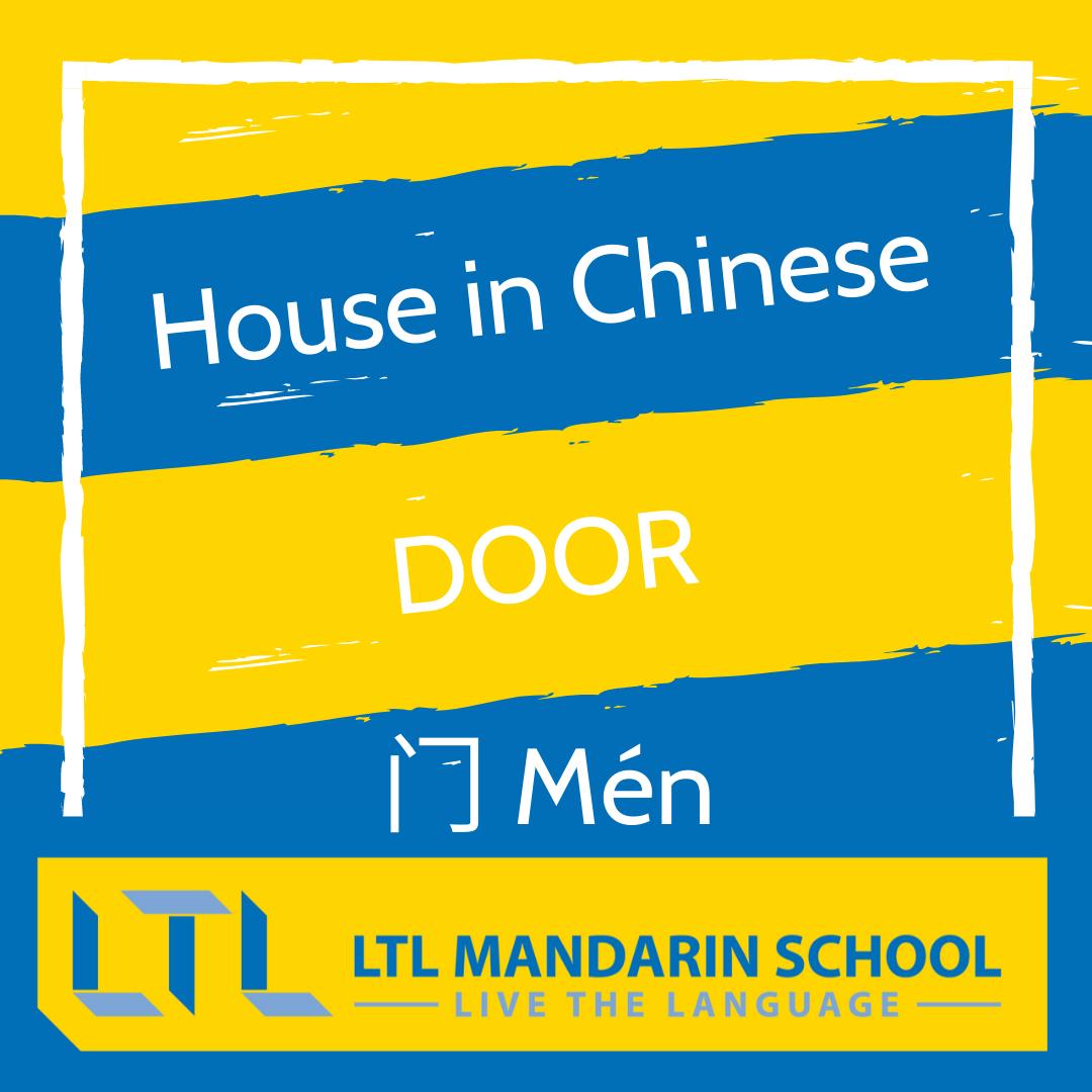 House in Chinese - Door