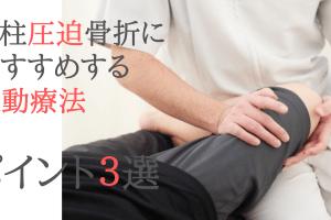 脊柱圧迫骨折におすすめする運動療法ポイント3選