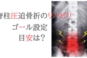 脊柱圧迫骨折の方にリハビリの「ゴール設定」を提案する目安は?