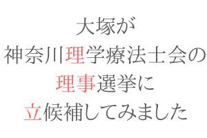 大塚が神奈川理学療法士会の理事選挙に立候補してみました