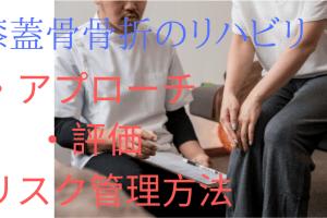 膝蓋骨骨折に対するアプローチ、評価、リスク管理の方法