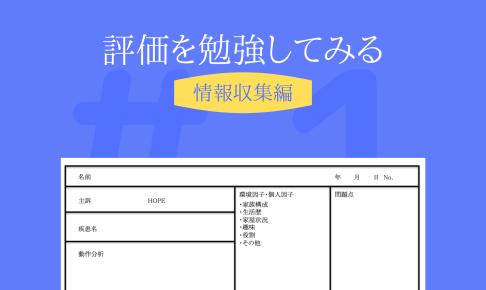 リハビリの評価を勉強してみる〜情報収集編〜
