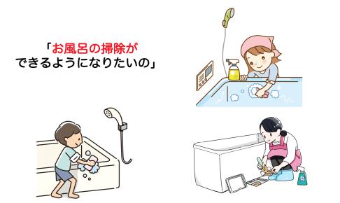 在宅生活のキーポイント!お風呂掃除の評価ポイント3選