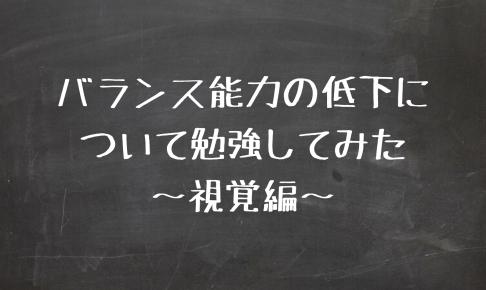 バランス能力の低下について勉強してみた 〜視覚編〜