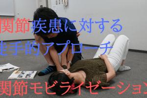 肩関節疾患に対する徒手的アプローチ ~関節編~