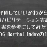 何を評価していいかわからないのでリハビリテーション実施計画書を参考にしてみた 〜その6   Barthel Indexについて〜