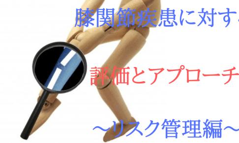 膝関節疾患に対する評価とアプローチ ~リスク管理~