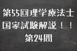 第55回理学療法士国家試験