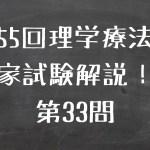 第55回理学療法士国家試験 午前 第33問