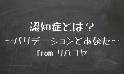 認知症とは?〜バリデーションとあなた〜 from リハコヤ