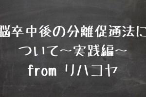 脳卒中後の分離促通方法について 実践編 from リハコヤ