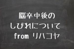 脳卒中後のしびれ、浮腫について from リハコヤ