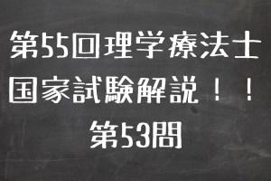 第55回理学療法士国家試験 午前 第53問