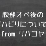 腹部オペ後のリハビリについて from リハコヤ