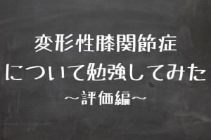 変形性膝関節症について勉強してみた 〜評価編〜