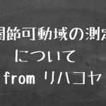 関節可動域の測定について from リハコヤ