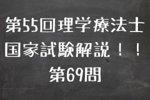 第55回理学療法士国家試験 午前 第69問