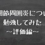 肩関節周囲炎について勉強してみた 〜評価編〜