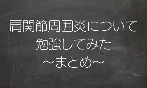 肩関節周囲炎について勉強してみた 〜まとめ〜