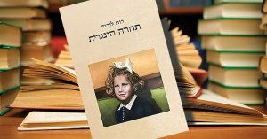 """A """"Magyar csipke"""" nyomában: Ruth Lorand professzor héber nyelvű előadása"""