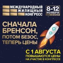 Приглашаем на Санкт-Петербургский Международный жилищный конгресс (8-12 ноября)