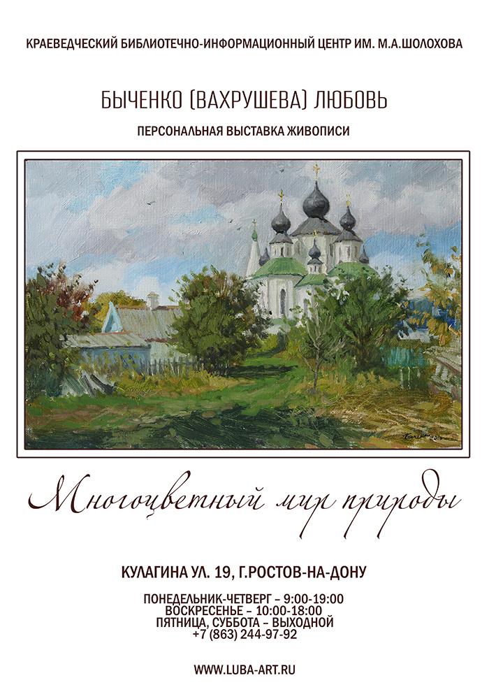Персональная выставка «Многоцветный мир природы»