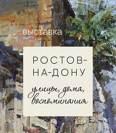 Настоящий Ростов