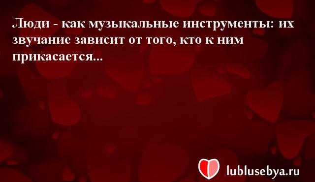 Цитаты. Мысли великих людей в картинках. Подборка lublusebya-02331222042019 картинка 12