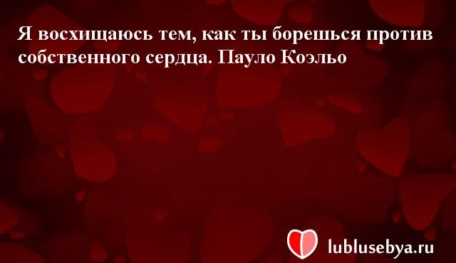 Цитаты. Мысли великих людей в картинках. Подборка lublusebya-02331222042019 картинка 15