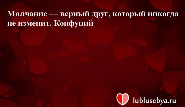 Цитаты. Мысли великих людей в картинках. Подборка lublusebya-02331222042019 картинка 19